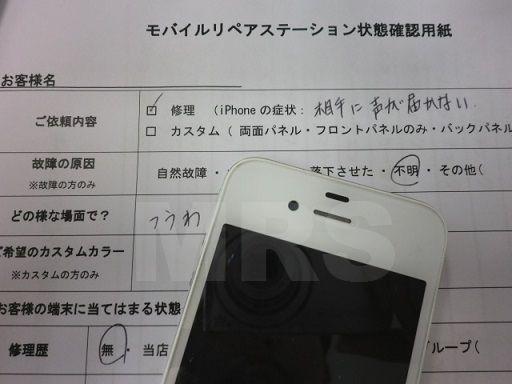 故障 iphone マイク